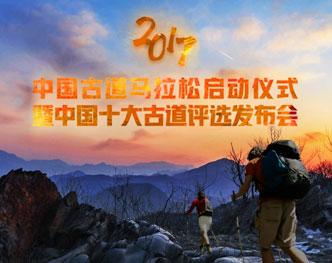 2017中国古道马拉松启动仪式暨 2017中国十大古道评选发布会在国家会议中心隆重启动