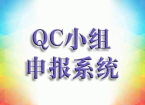 QC在线申报系统