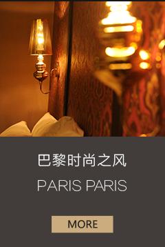 巴黎时尚之风