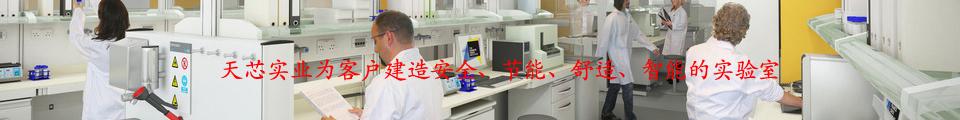 实验室产品