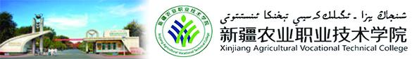 新疆农业技术学院