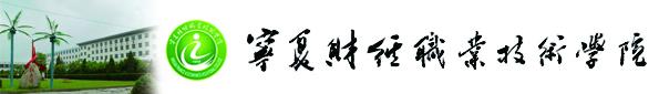 宁夏财经职业技术
