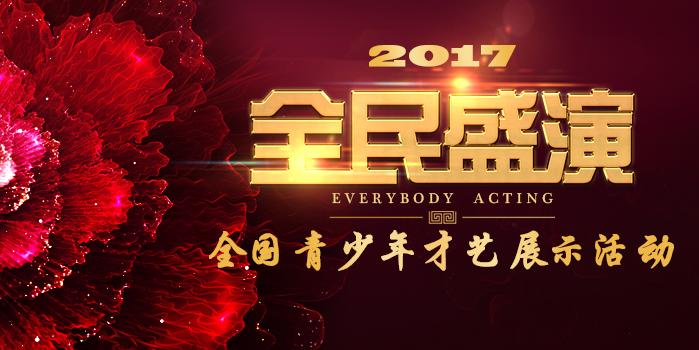 2017《全民盛演》盛大起航