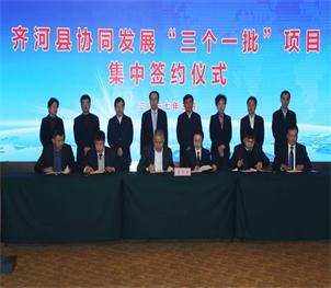 """我县举行协同发展""""三个一批""""项目集中签约开工仪式"""