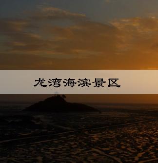 龙湾海滨景区