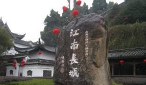 台州府城文化旅游区