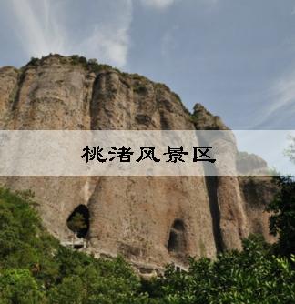 桃渚风景区