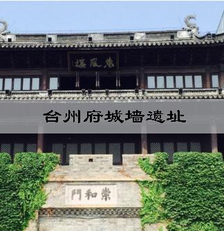 台州府城墙遗址