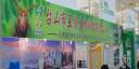 台州市互信生物科技有限公司
