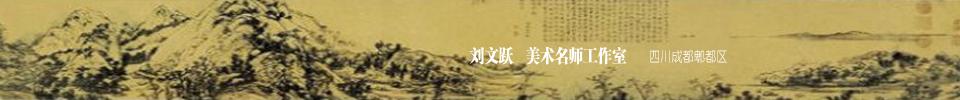 刘文跃美术名师工作室