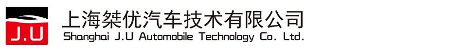 上海桀优汽车技术服务有限公司