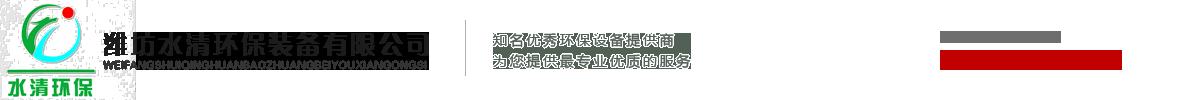 娼嶅潑姘存竻鐜繚瑁呭鏈夐檺鍏徃logo