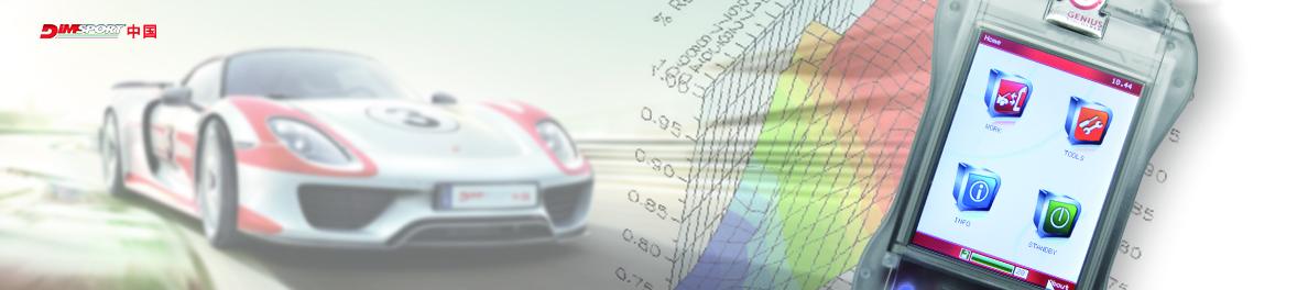 DIMSPORT动力升级小车
