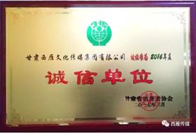 博猫注册集团荣获甘肃省诚信单位荣誉称号