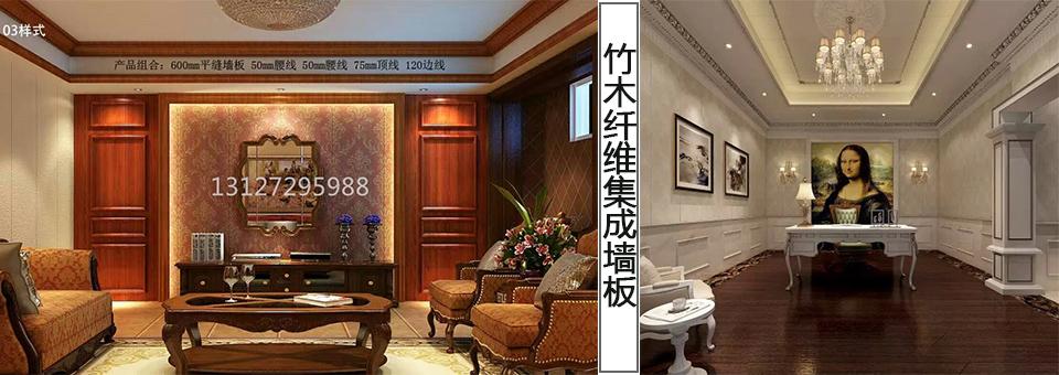竹木纤维集成雷竞技app官网