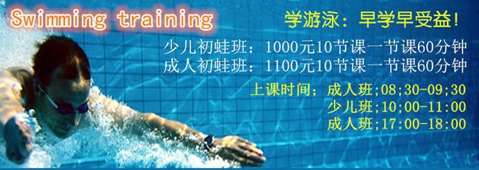 福田游泳培训