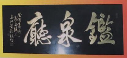鑑泉太极拳社简史