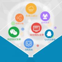 淘宝客群易推QQ白菜群,微信群软件