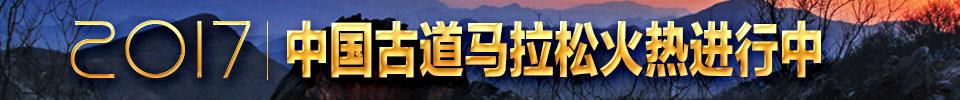 2017中国古道马拉松京西古道站活动回顾