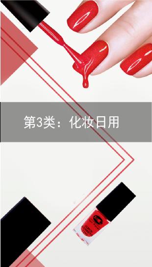 第03类-化妆日用