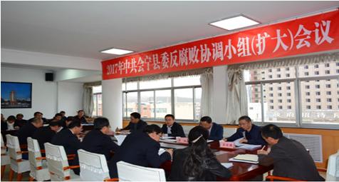 会宁召开2017年县委反腐败协调小组(扩大)会议