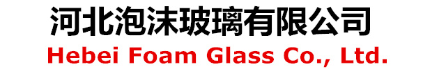 泡沫玻璃厂家