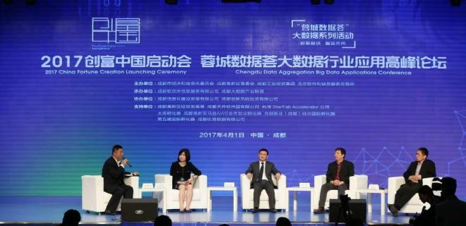 2017创富中国启动会 蓉城数据荟