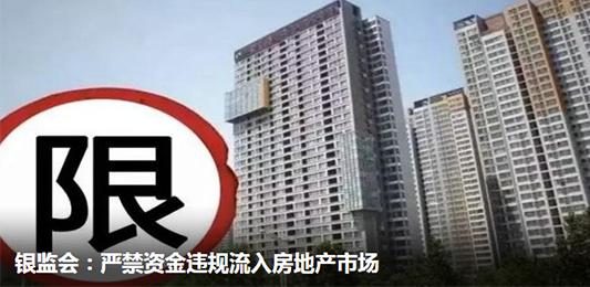 银监会:严禁资金违规流入房地产市场