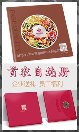 首农礼品册(礼品册,北京购物卡,超市购物卡,通用购物卡,银联卡)