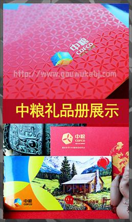 中粮礼品册(礼品册,通用购物卡,北京购物卡,银联卡)