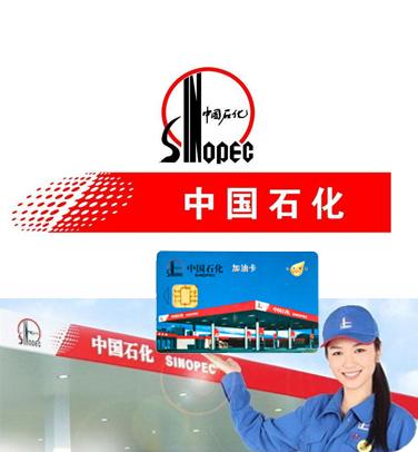 中国石化加油卡(北京购物卡,通用购物卡,购物卡,超市购物卡,礼品册)
