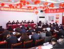 駐馬店保險協會召開三屆六次理事會議