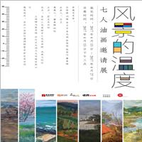 风景的温度 ---七人油画邀请展