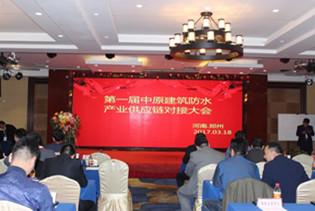 我县参加第一届中原建筑防水产业供应链对接大会