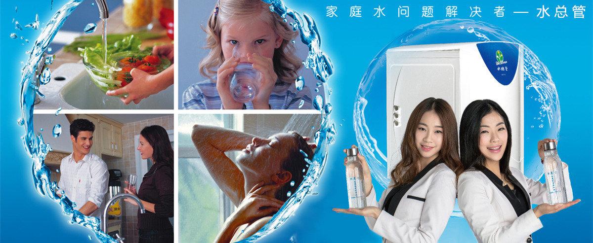 首家饮用水健康主题活水养生体验馆-水总管科技