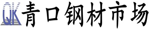 福州青口钢材市场