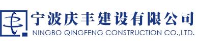 宁波庆丰建设有限公司