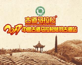 2017中国古道马拉松陆羽古道站 暨第三届吴兴西塞山旅游文化节启动