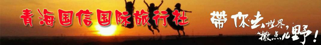 青海国信国际旅行社