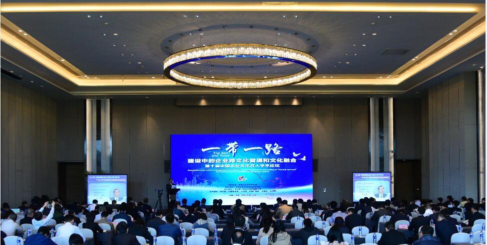 第十届中国企业文化百人学术论坛在天津成功举办