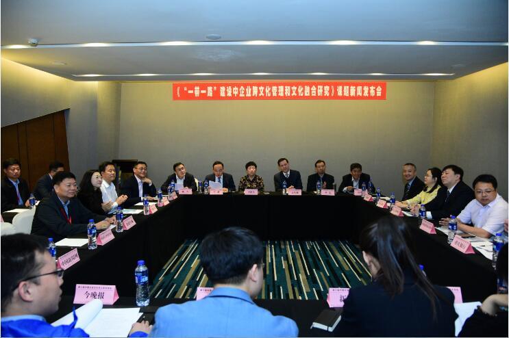 中国企业文化研究会发布2017-2018年度重点研究课题