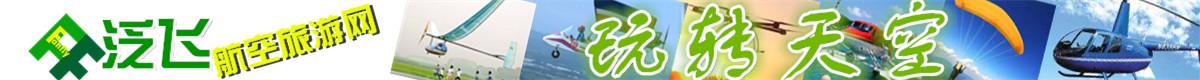 泛飞航空旅游网
