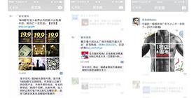 微信朋友圈信息流广告