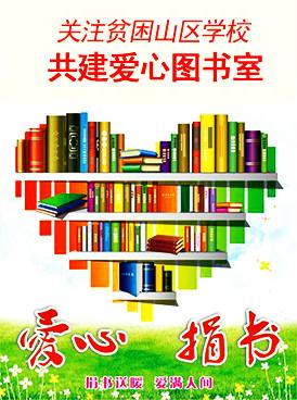 时代之光爱心图书室