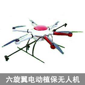 六旋翼電動植保無人機