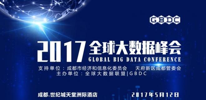 2017全球大数据峰会 完整版日程震撼亮相