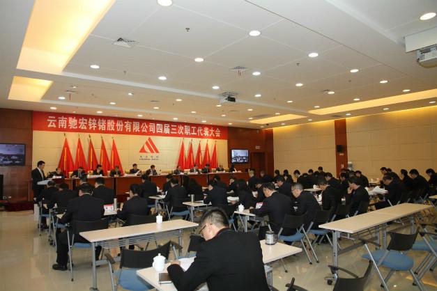 公司召开第四届三次职工代表大会