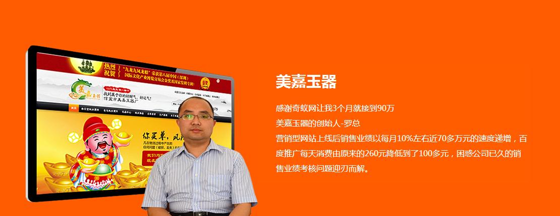 濟南網站建設