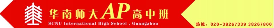 华南师范大学国际预科中心