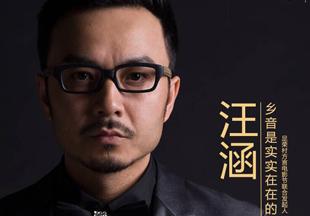 足荣村方言电影节新闻发布会